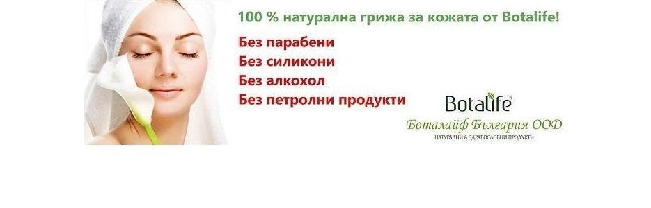 Боталайф България ООД - Infocall.bg