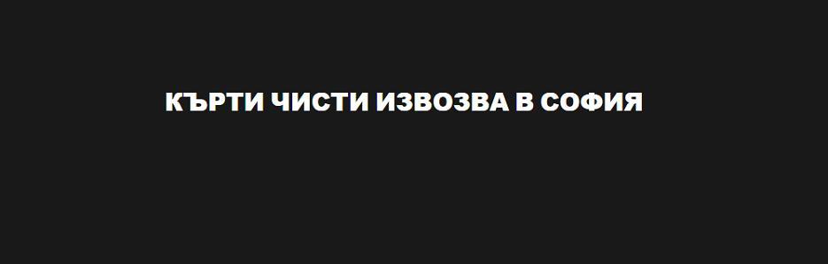 Хамалски услуги София-Слатина - Infocall.bg
