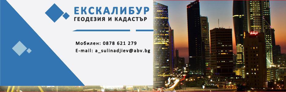 Екскалибур ЕООД - Infocall.bg