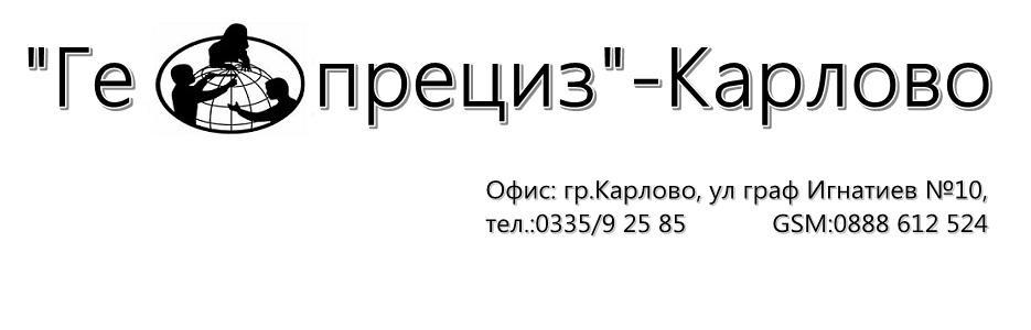 Геопрециз ЕООД - Infocall.bg