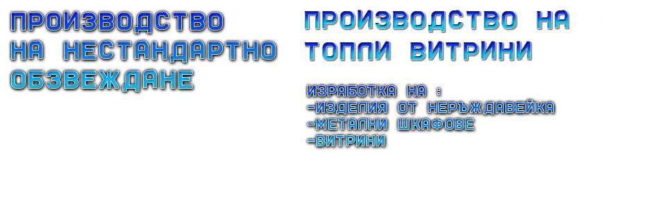 Модул ЕООД - Infocall.bg
