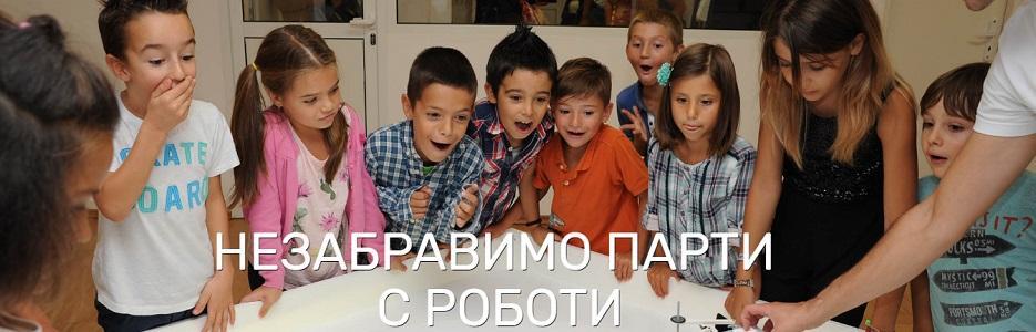 Онпарти ООД - Infocall.bg