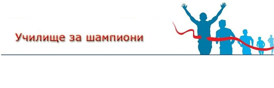 ССУ Георги Бенковски - Плевен - Infocall.bg