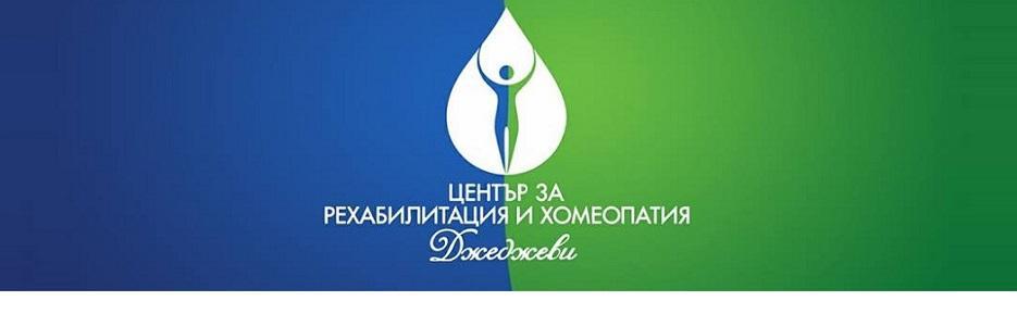 Джеджеви - Infocall.bg
