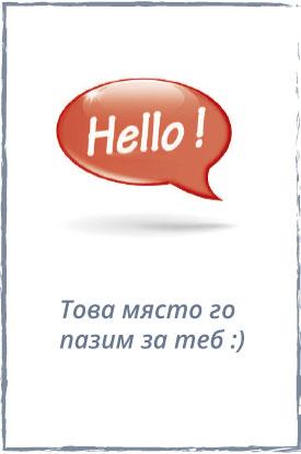 Добави промо оферта в infocall.bg
