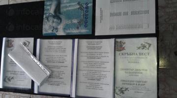 Изработка надгробни паметници и некролози в София-Княжево и Благоевград-Infocall.bg