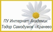 ПУ Акад Тодор Самодумов Кранево - Infocall.bg