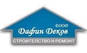 Дафин Деков ЕООД - Infocall.bg