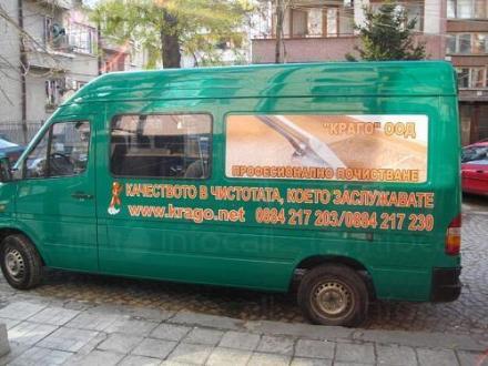 Абонаментно и поддържащо почистване на офиси в Бургас - Краго ООД