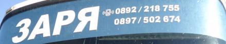 Автобусни превози Разград - Заря