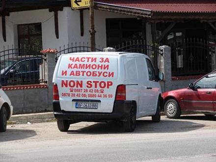 Авточасти във Враца - Аутокомерс Експрес ООД