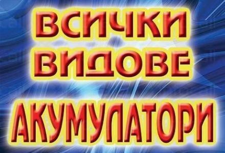 Автоконсумативи за автомобили и камиони в София-Люлин - RSG