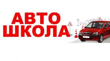 Автомобилен учебен център в Ямбол - Диана Кар ЕООД
