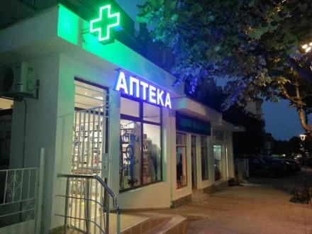 Билки и билкови смеси в Царево - Аптека Арника