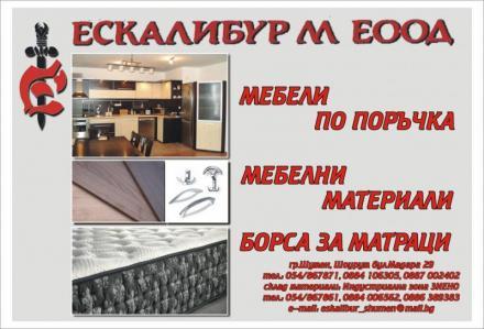 Борса матраци Шумен - Ескалибур М ЕООД