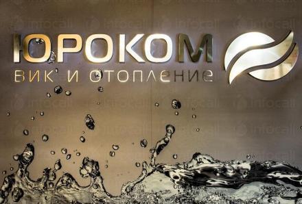 Части за водопровод и канализация София-Дианабад - Юроком 2000