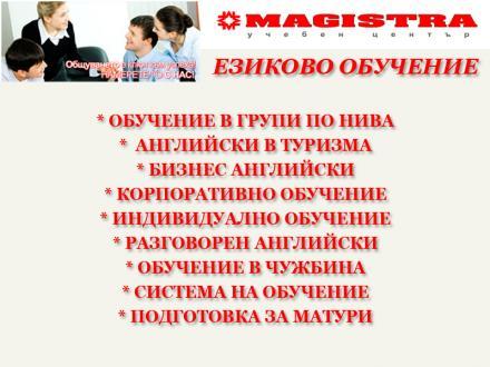 Чуждоезиково обучение в София-Център - Магистра ООД