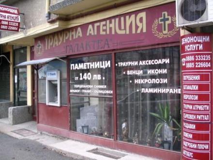 Денонощни траурни услуги в Плевен и Луковит - Галактеа