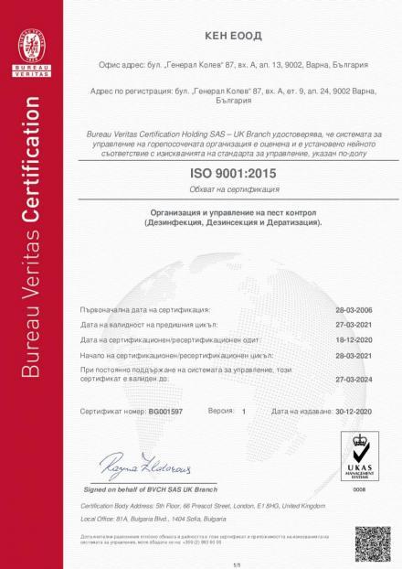 Дезинсекция и дератизация на жилищни входове във Варна и Шумен - Кен  ЕООД