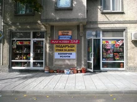 Домашни потреби в Шумен - ДАР Янка Димова ЕТ