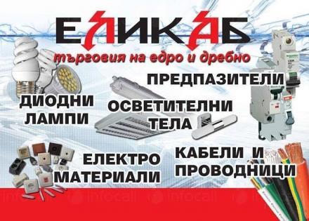 Електроматериали в Добрич - Еликаб ООД