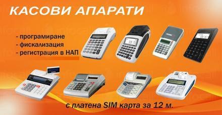 Електронни везни в Стара Загора - Бътерфлай - Диана Кордова ЕООД