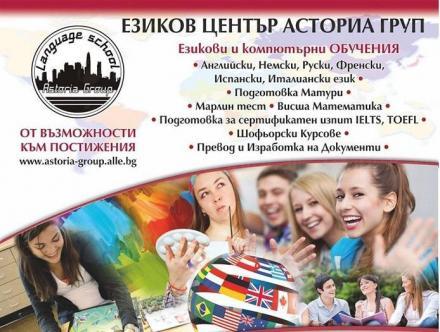Езиково обучение във Варна - Езиков Център Асториа Груп