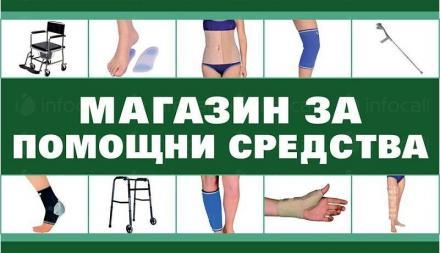 Инвалидни колички в Добрич - Варна Медикал