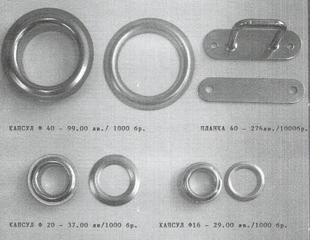 Изделия за бита в Севлиево - ПКИ Димитър Хинков