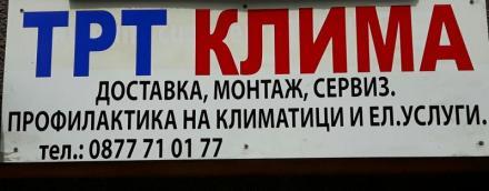 Изграждане на електро инсталации в Асеновград - ТРТ Клима ЕООД