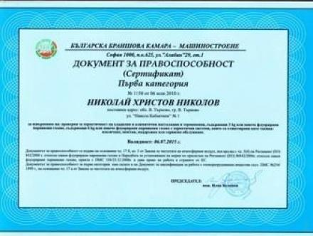 Климатични системи във Велико Търново - Климагруп