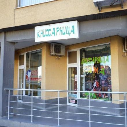 Книги за деца в Бургас - Книжарница Гама