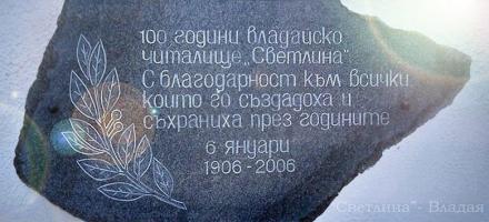 Коледуване и Лазаруване в село Владая-Столична община - Владайско читалище Светлина - 1906