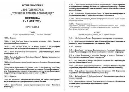 Културни и туристически обекти - Дирекция на музеите град Копривщица