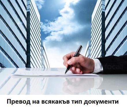 Лоялна агенция за преводи и легализация в центъра на град София - Херос БГ