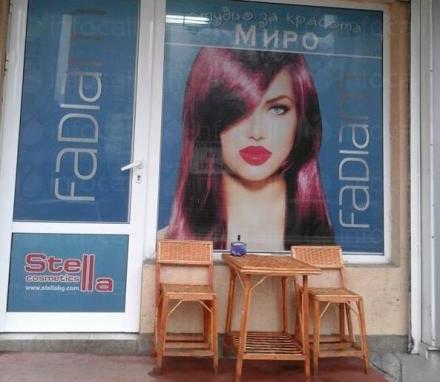 Мъжко, дамско и детско подстригване в София-Разсадника - Студио Миро