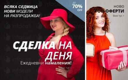 Макси дрехи Хасково - MAXI MARKET