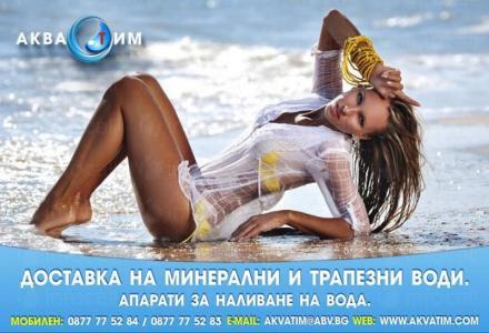 Минерална и трапезна вода в София-Оборище - АКВА ТИМ ООД
