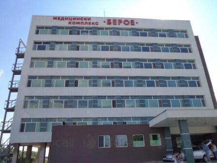 Многопрофилна болница за активно лечение в Стара Загора - Медицински комплекс Берое