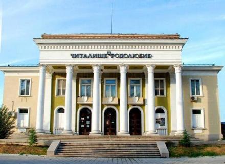 Народно читалище в Асеновград - НЧ Родолюбие 1873 Асеновград