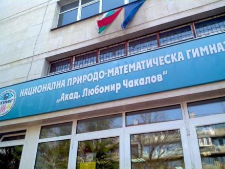Национална математическа гимназия в София - НПМГ Академик Любомир Чакалов