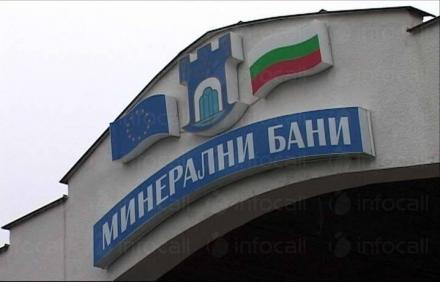 Общинска администрация и управление - Община Минерални бани