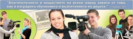 Обучение на ученици по прецизна техника и оптика София, Възраждане - НПГПТО М В Ломоносов