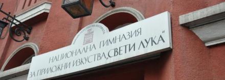 Обучение по приложни изкуства в София - НГПИ Свети Лука