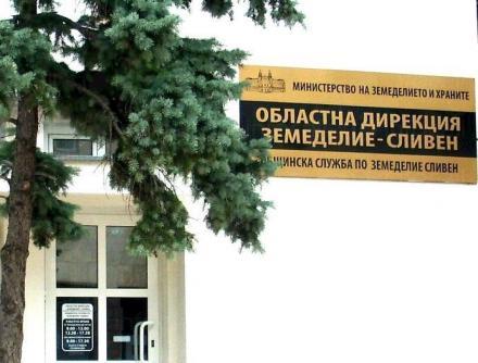 ОД Земеделие Сливен - Областна дирекция Земеделие - Сливен