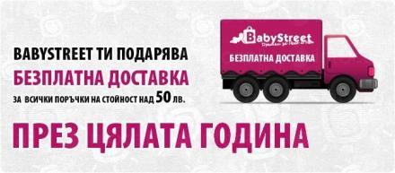 Онлайн магазин за бебешки и детски дрехи - Бейбистрийт / babystreet.bg