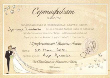 Организиране на сватби в Казанлък и Стара Загора - Сватбен салон Деница