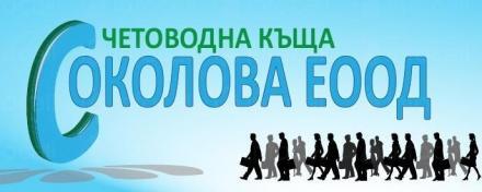 Осчетоводяване в Перник - Соколова ЕООД