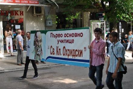 Основно образование - Първо ОУ Свети Климент Охридски град Сандански