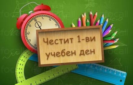 Основно образование в Градец-Сливен - ОУ Капитан Петър Пармаков